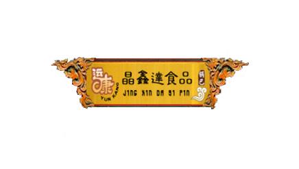 晶鑫达食品