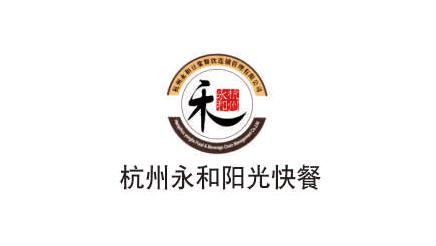 杭州永和阳光快餐