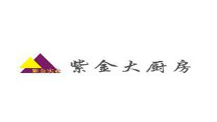 甘肃紫金大厨房