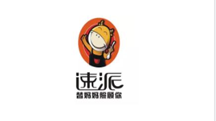 景德镇速派餐饮服务有限公司