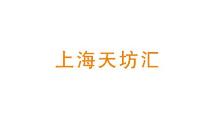 上海天坊汇