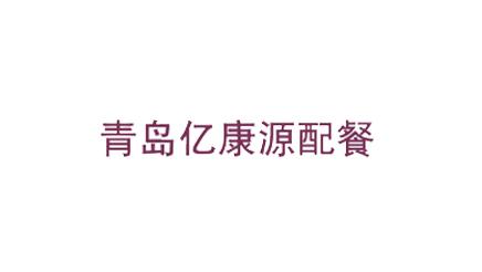 青岛亿康源配餐