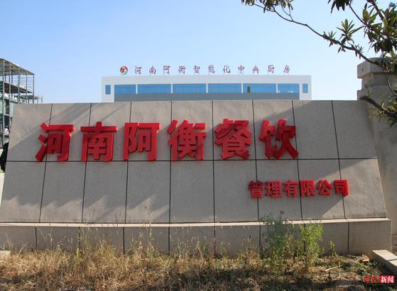 新万博客户端中厨服务客户:河南阿衡餐饮管理有限公司