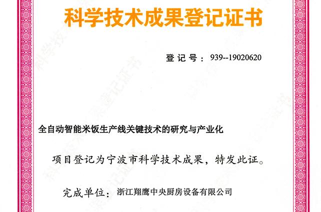 龙8游戏手机网页登录线-科技成果证书