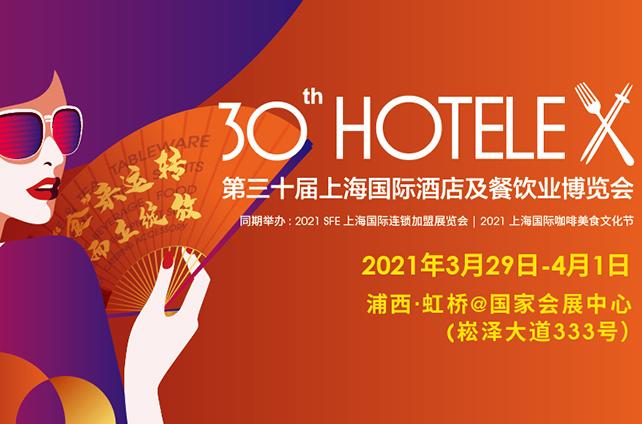 全球汇聚——翔鹰2021上海国际酒店及餐饮业博览会