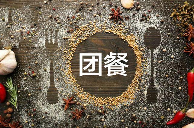 中国团餐开启万亿赛道