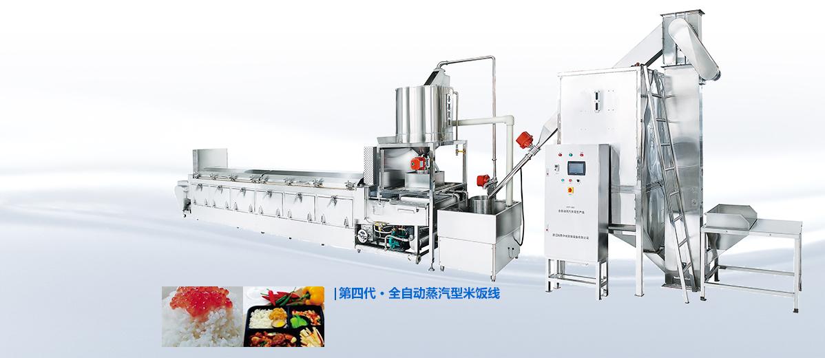 蒸汽型自动米饭生产线