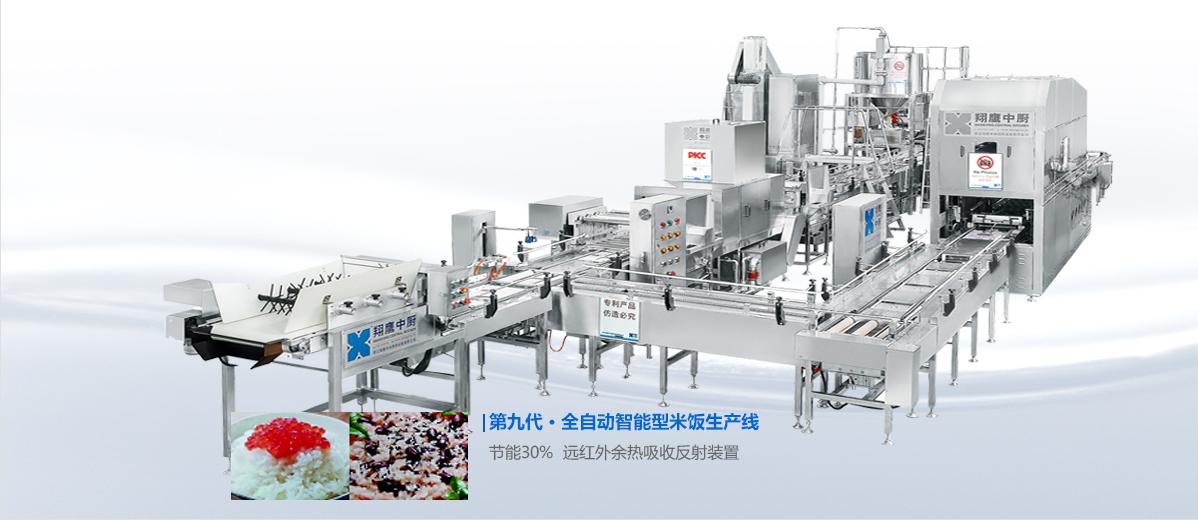 智能型全自动米饭生产线