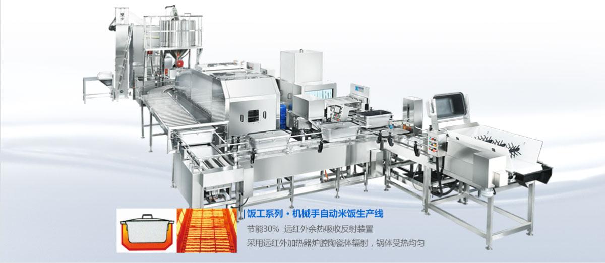 机械手自动米饭生产线