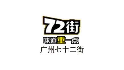广州七十二街后勤加工中心-新万博客户端万博manbext手机官网万博安卓手机客户端下载广东案例