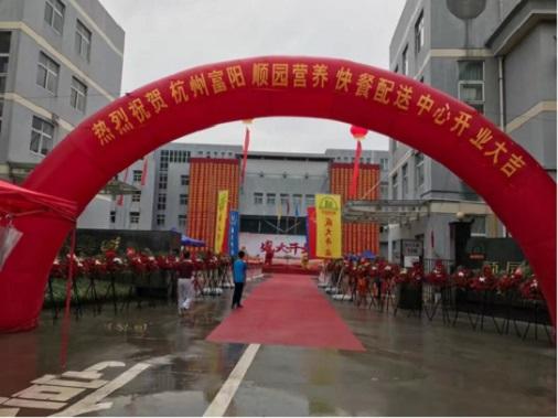 杭州富阳配送中心,引领绿色餐饮新未来