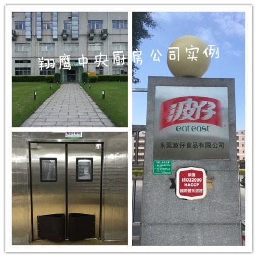 波仔,食品加工包装再添新力,翔鹰中央厨房设备广州案例