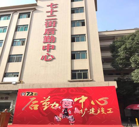 广州七十二街后勤加工中心-翔鹰中央厨房设备广东案例