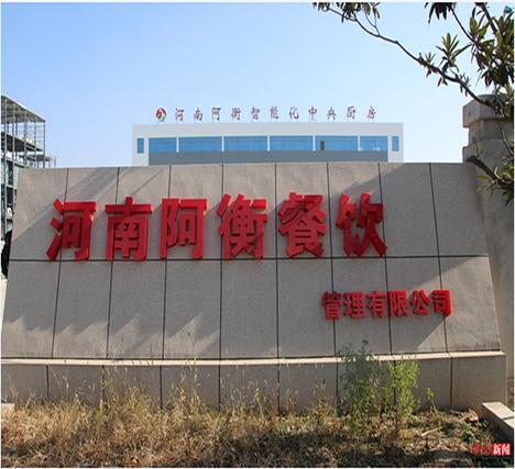 河南阿衡餐饮管理有限公司-翔鹰中央厨房河南案例