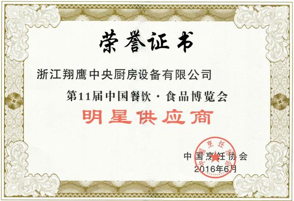 中国餐饮食品博览会明星供应商