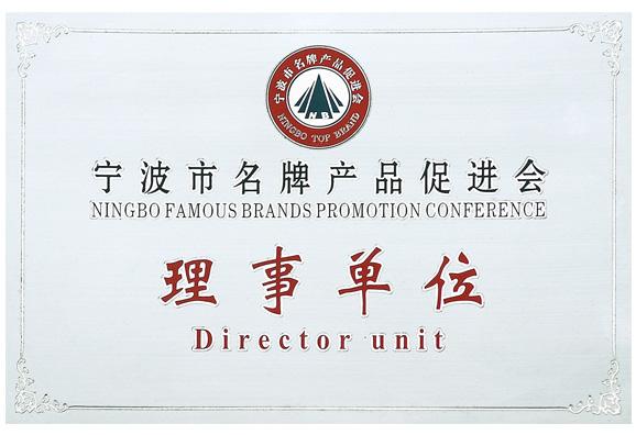 宁波市名牌产品理事单位