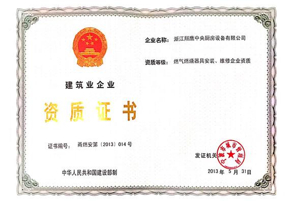 燃气燃烧器具安装、维修资质证书