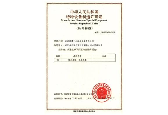 特种设备制造许可证1
