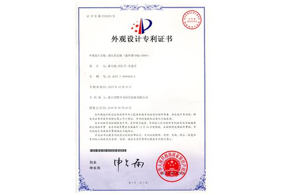 外观设计专利证书-蒸汽夹层锅