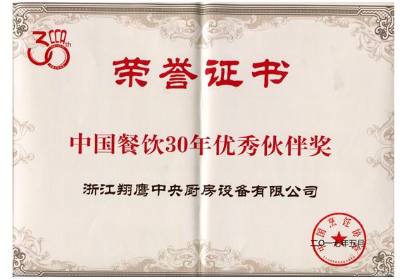 中国餐饮优秀伙伴